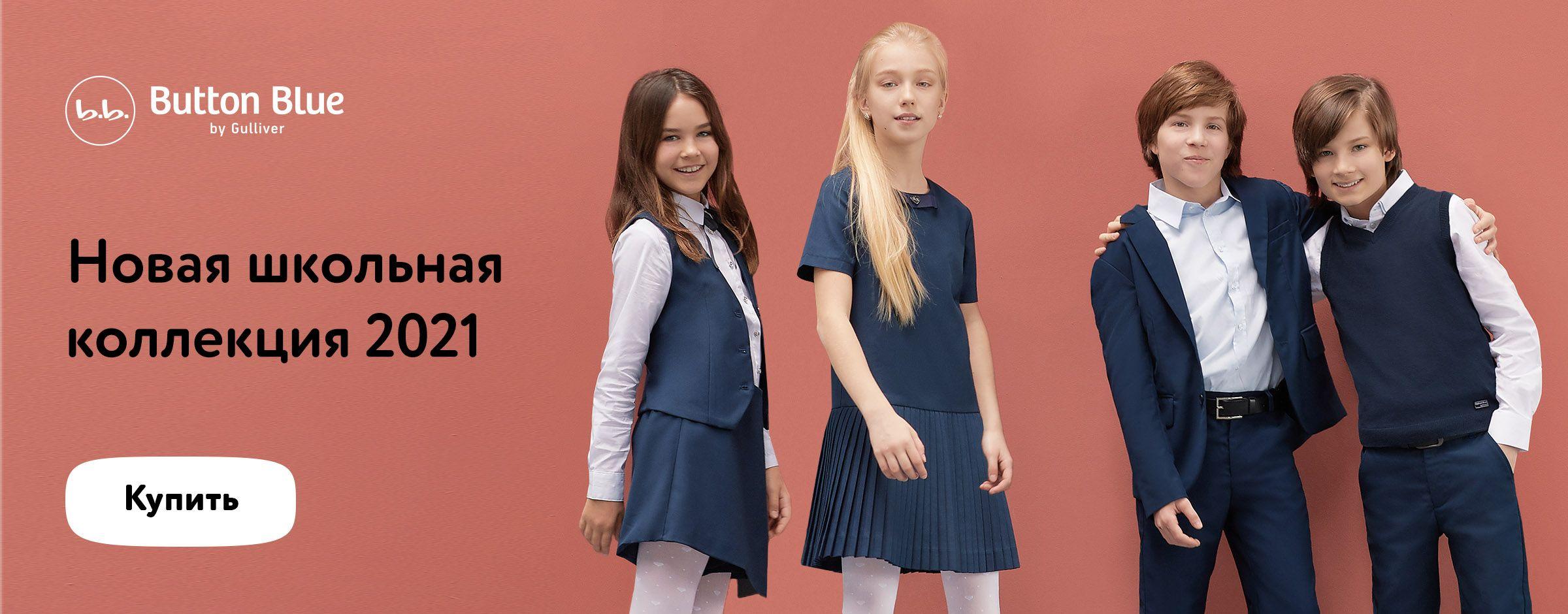 Новая школьная коллекция Button Blue