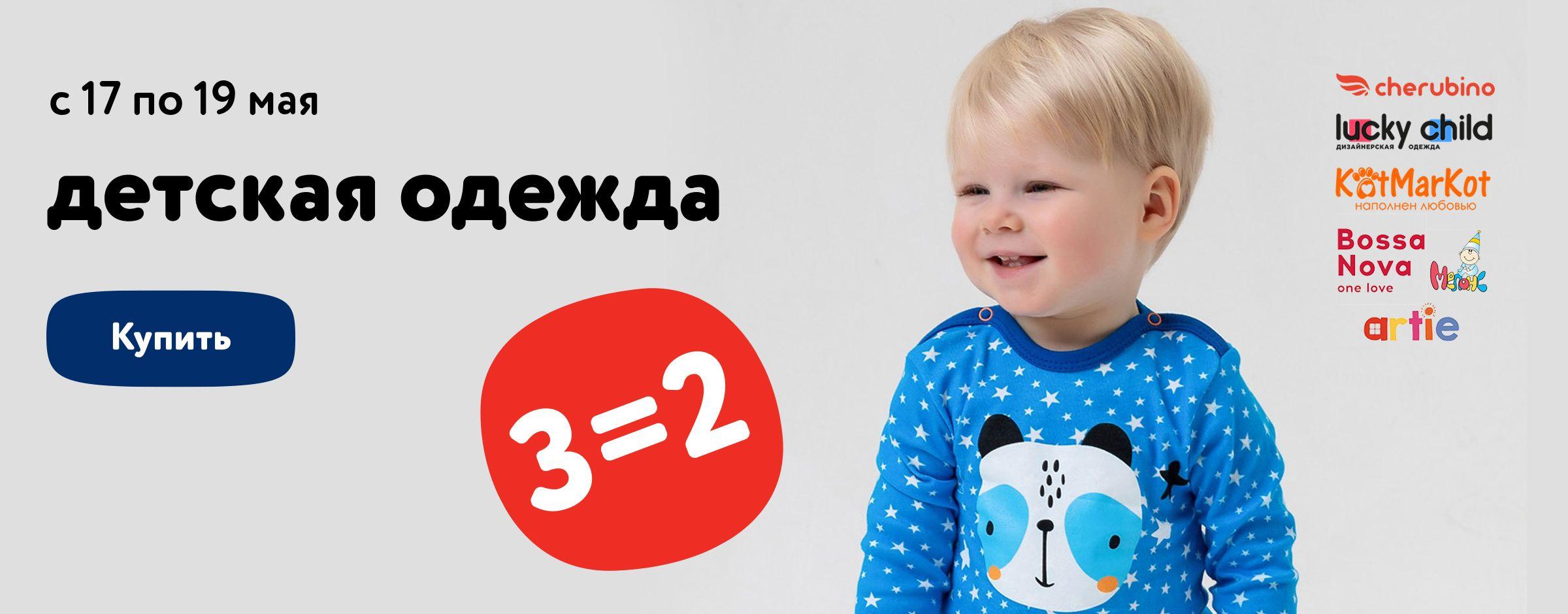 3=2 на одежду и обувь из выделенного ассортимента в корзине