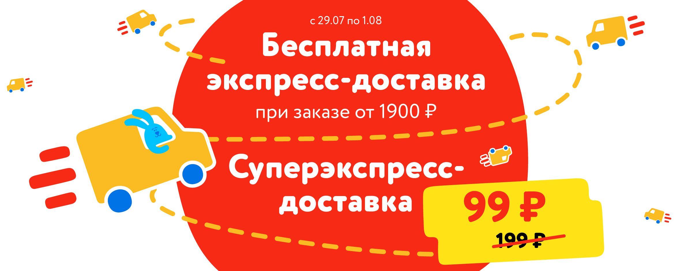 Акция на доставку экспресс+суперэкспресс