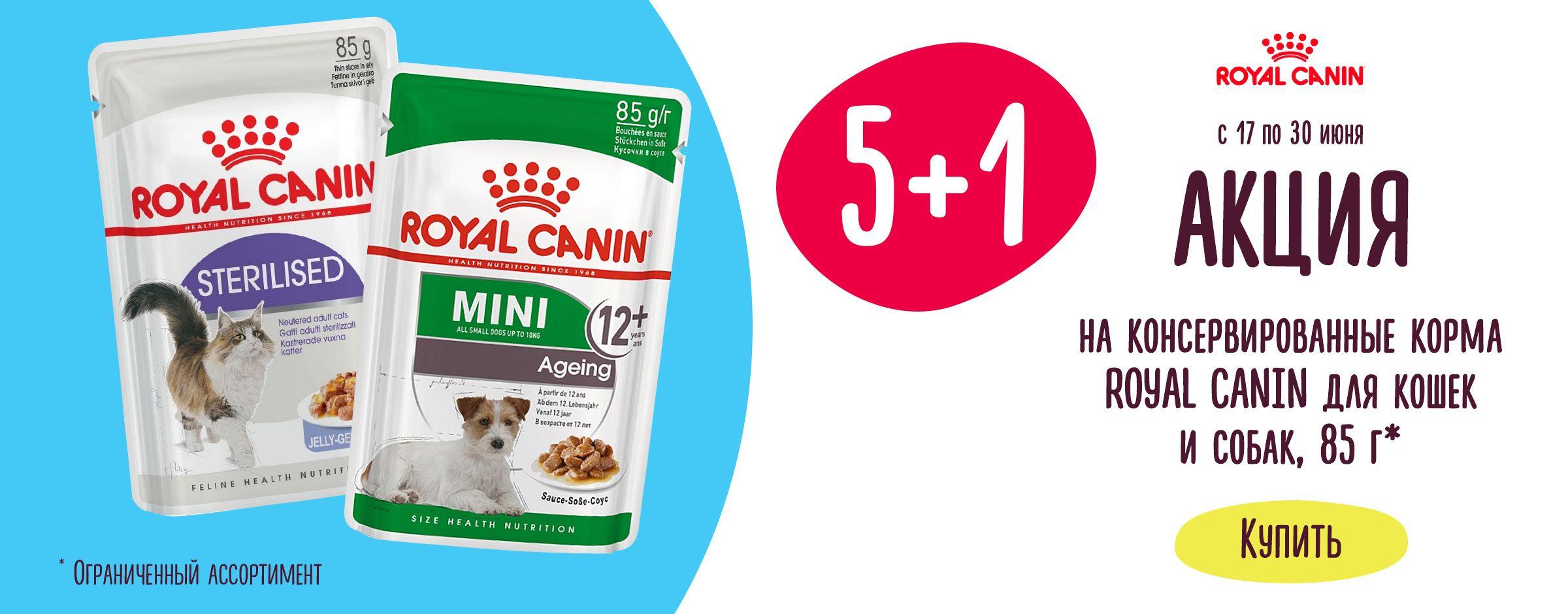 Royal Canin 5+1 Листовка 12