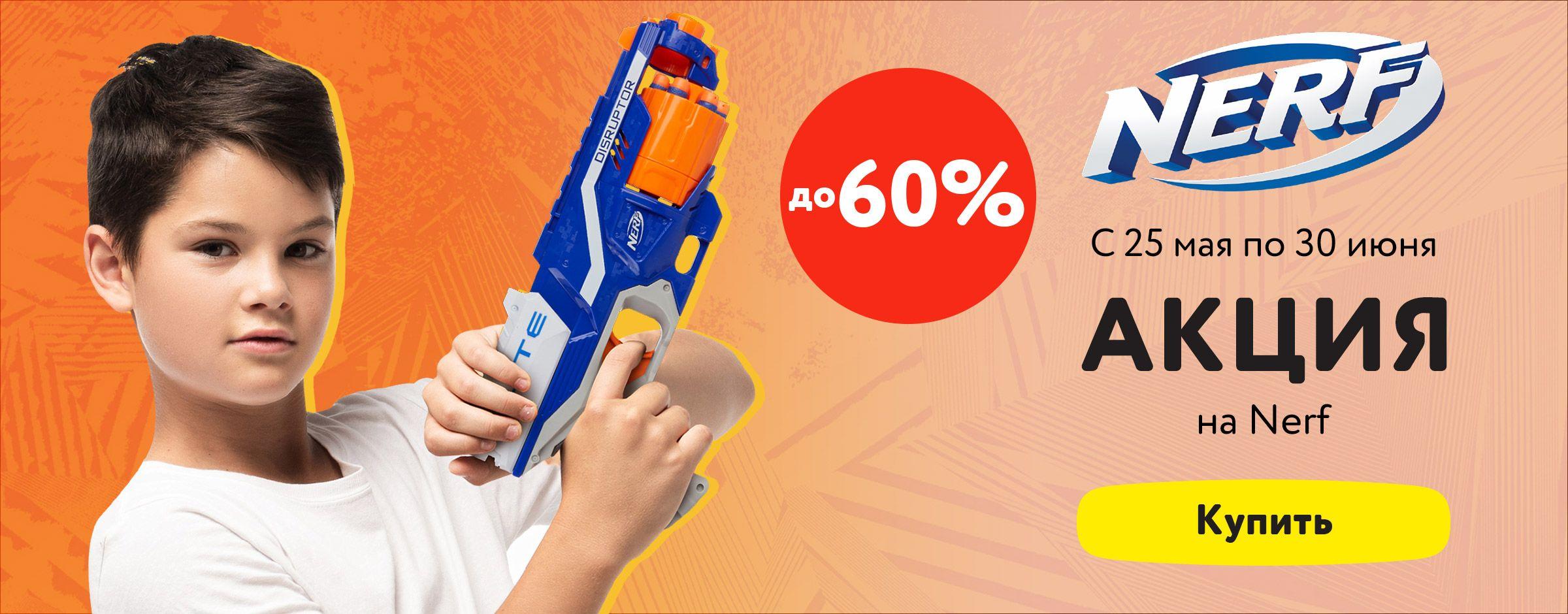 До 60% на Nerf