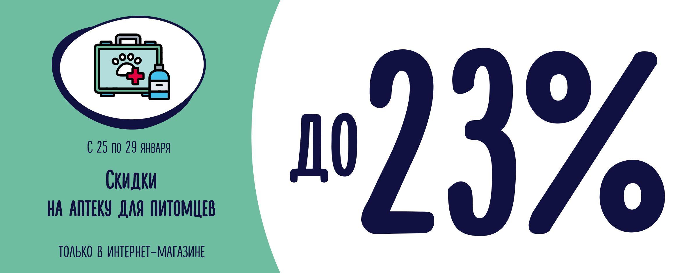 Скидки до 23% на аптеку для питомцев