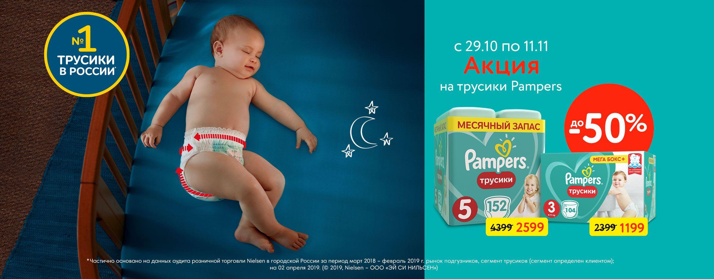 До 50% на Pampers Pants Игрушки для малышей
