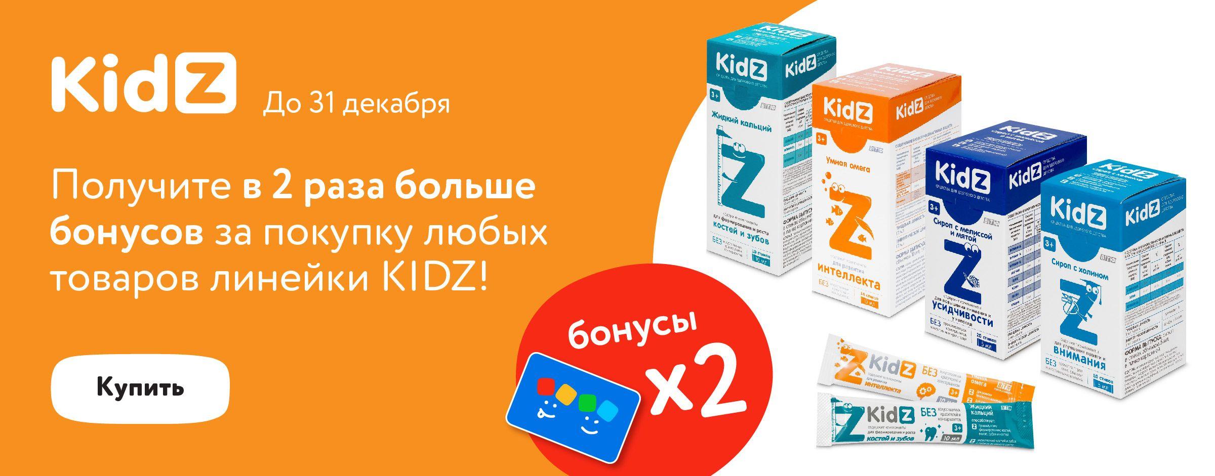 В 2 раза больше бонусов за покупку товаров KidZ БАДЫ и ПП