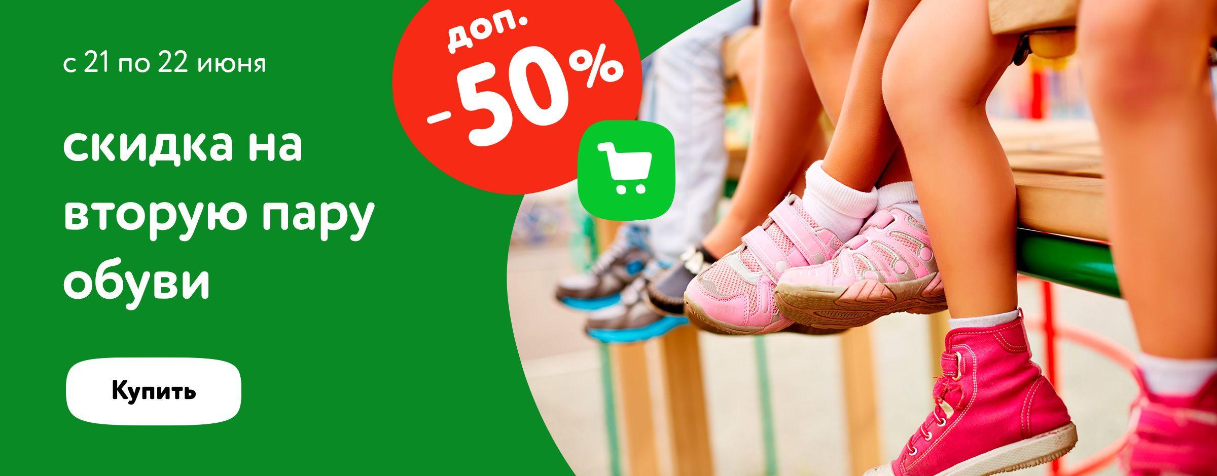 -50% на вторую пару обуви статика + категория