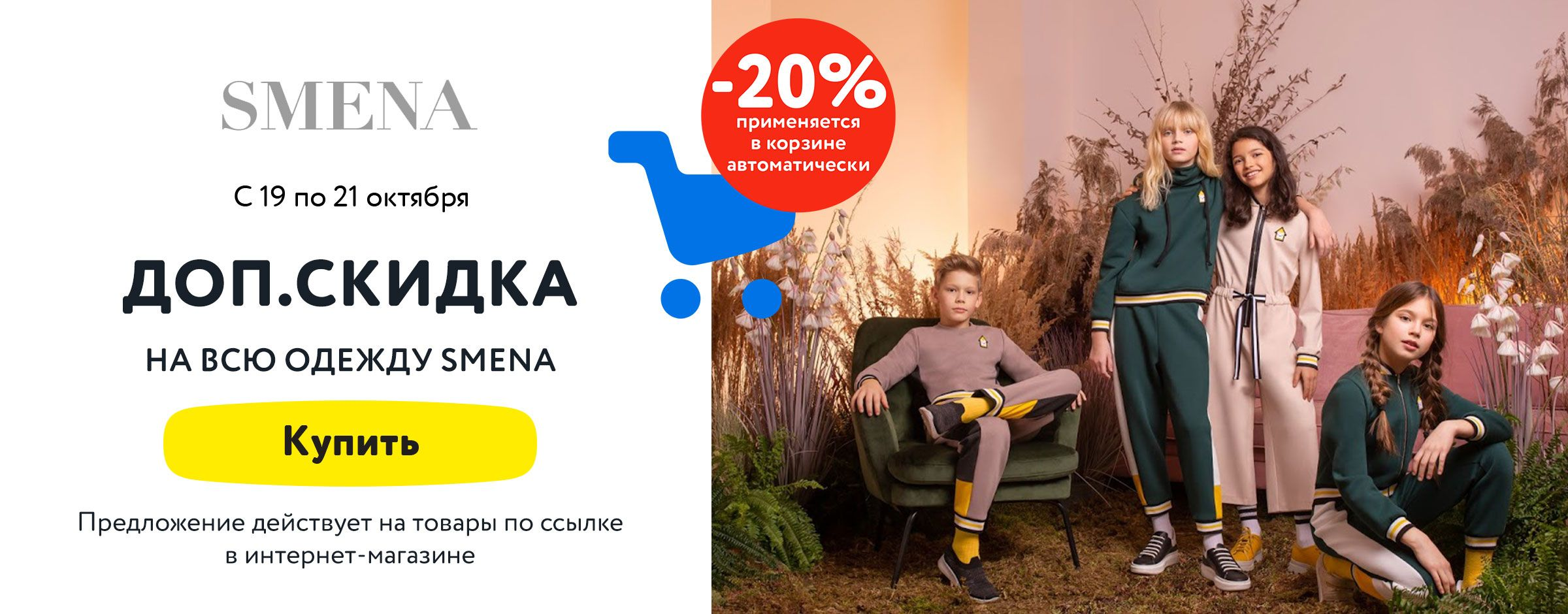 Доп. скидка 20% на всю одежду Smena в корзине