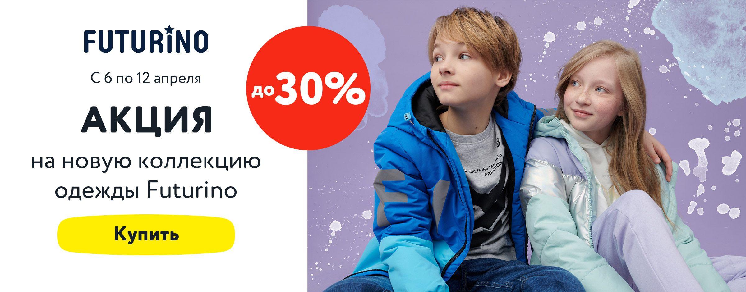 До 30% на весенние новинки Futurino статика + категория