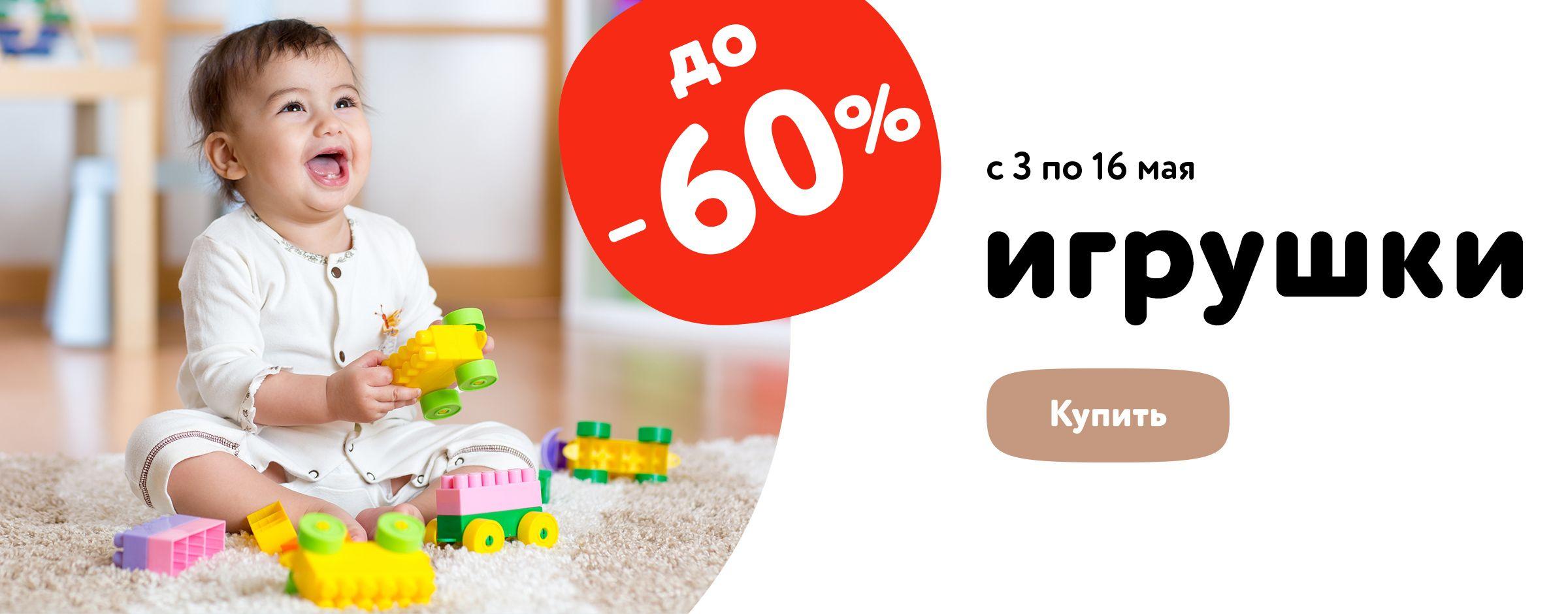 Скидки до 60% на игрушки