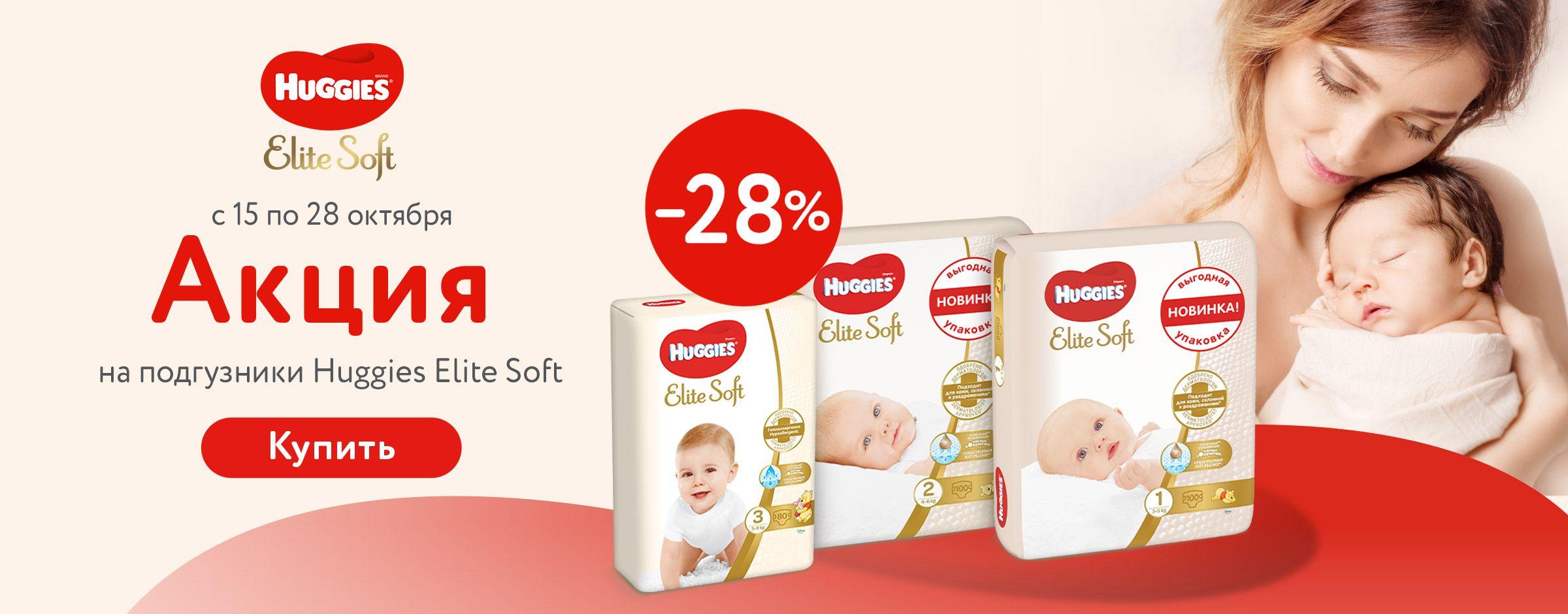 28% на подгузники Huggies Elite soft Подгузники