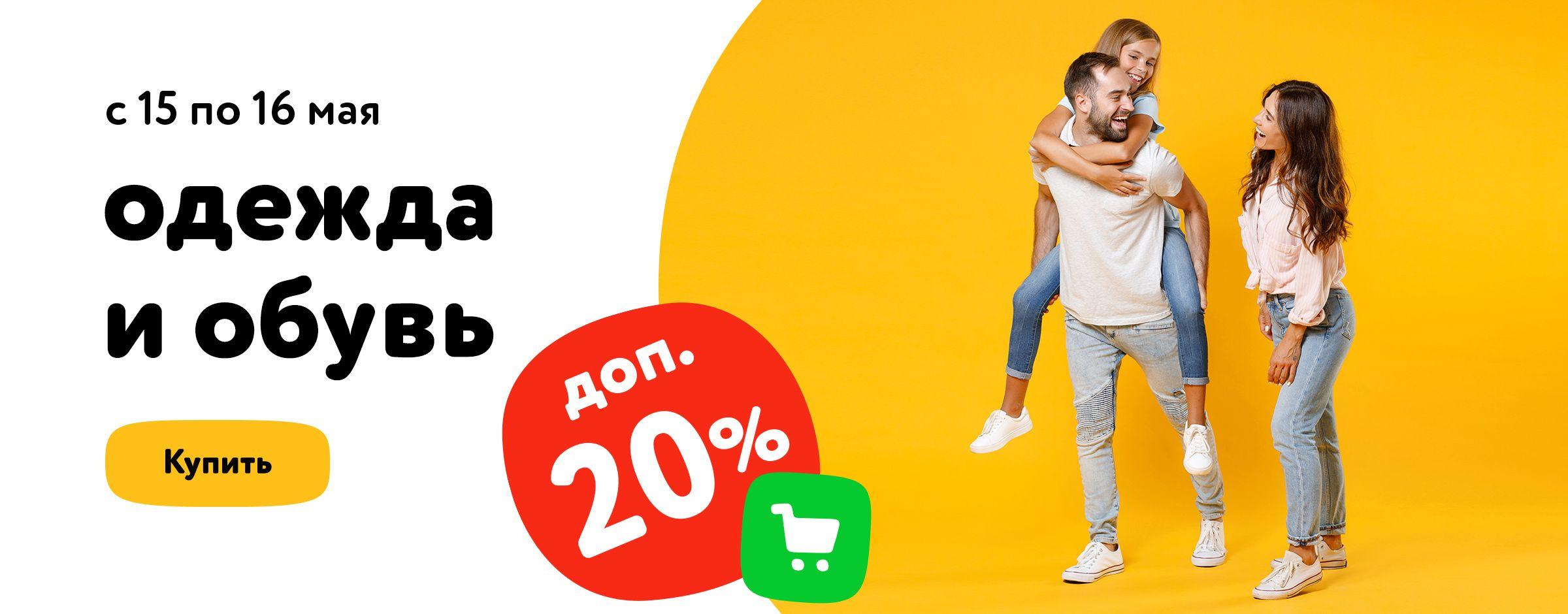 Доп. скидка 20% на одежду и обувь из выделенного ассортимента в корзине