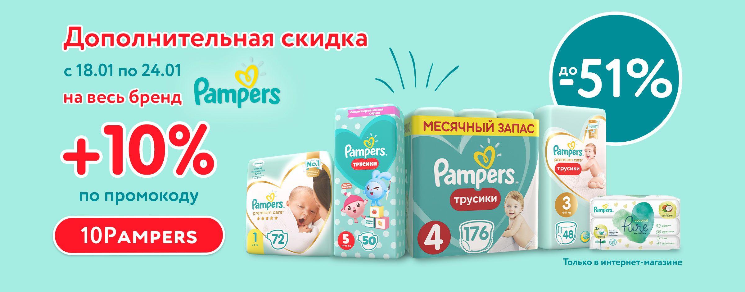 10% на Pampers по промокоду 10Pampers Категории 1