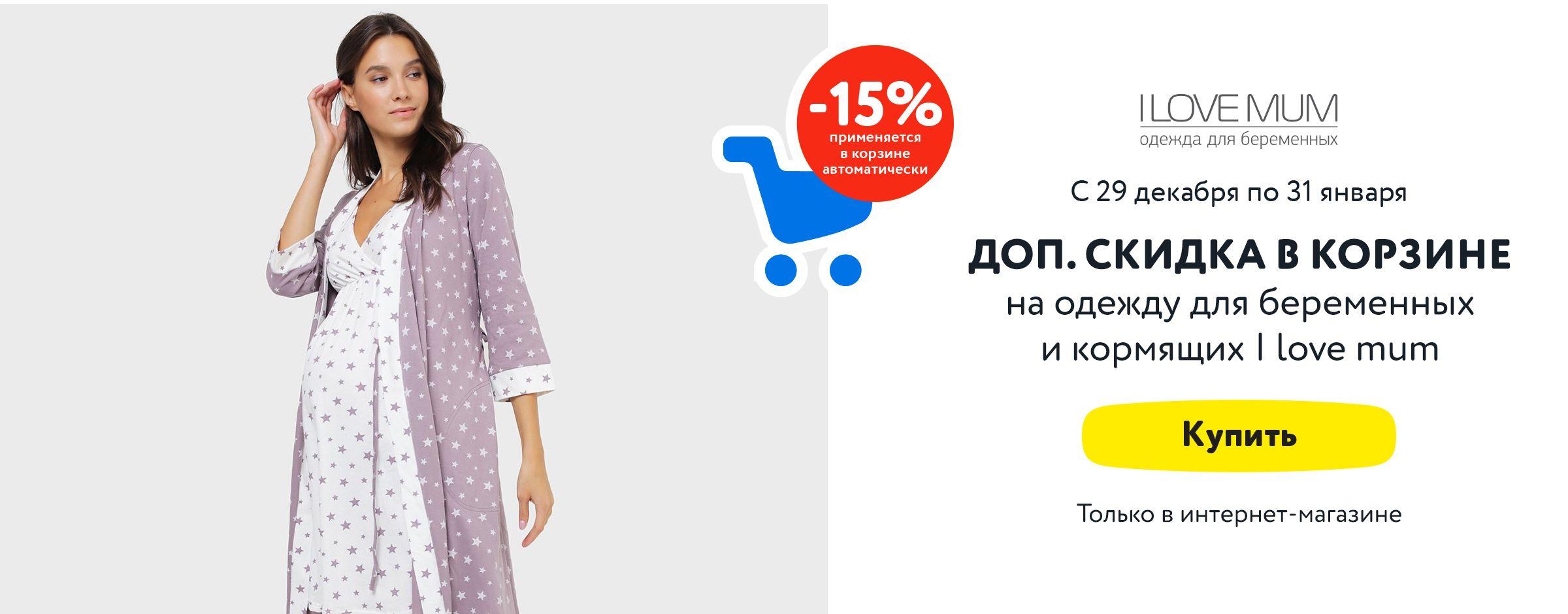 Доп. скидка 15% на одежду I love mum в корзине С