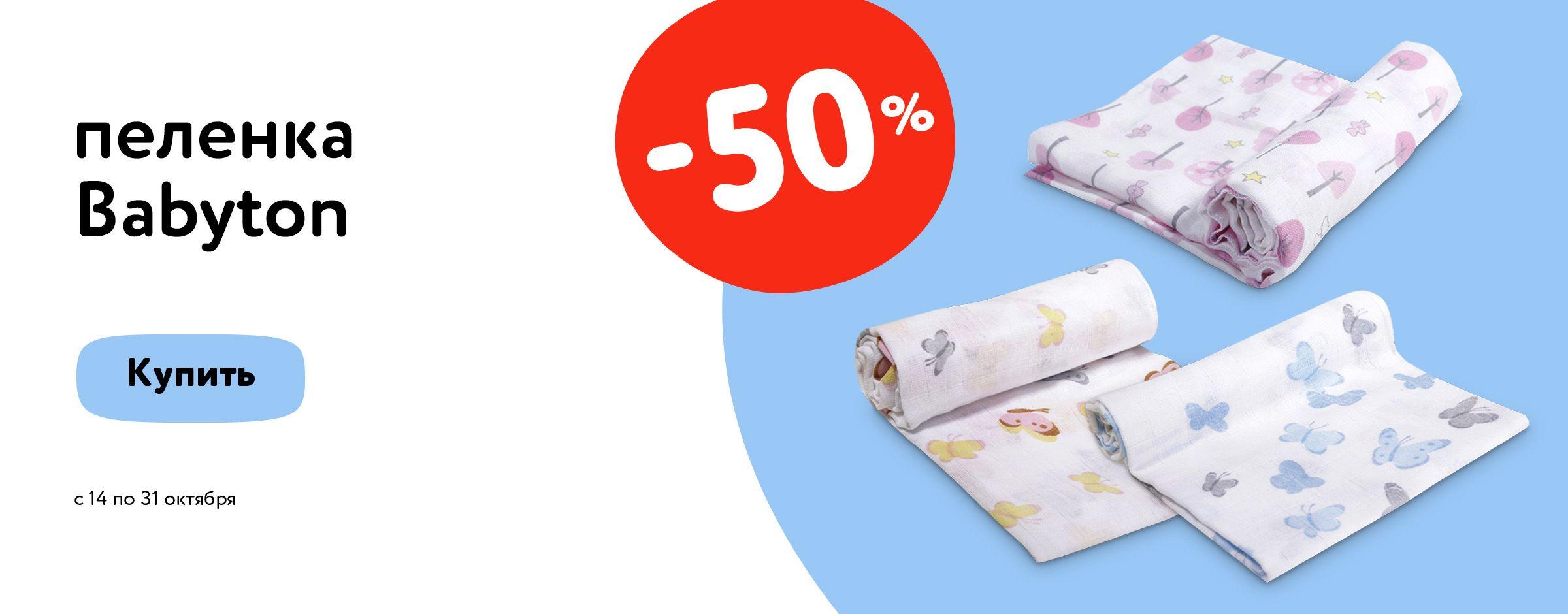 -50% на пеленки Babyton карусель+категории