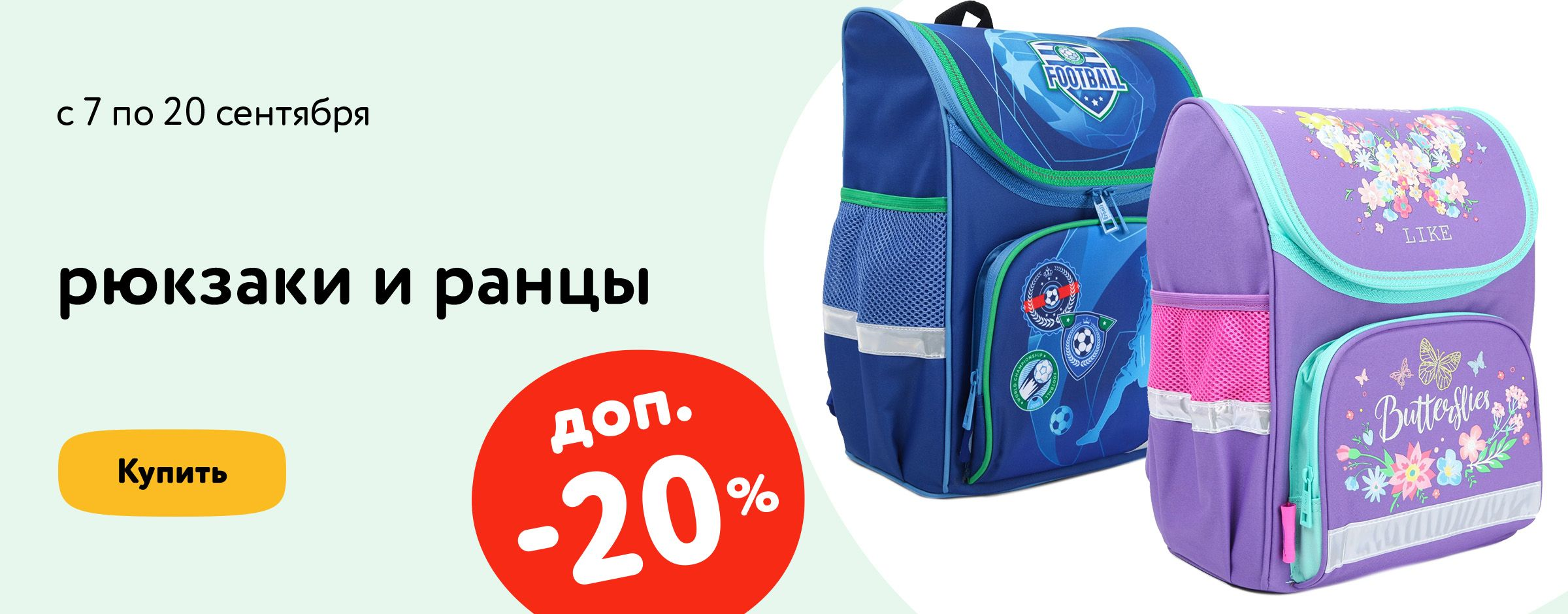 Доп. 20% на рюкзаки и ранцы Школа