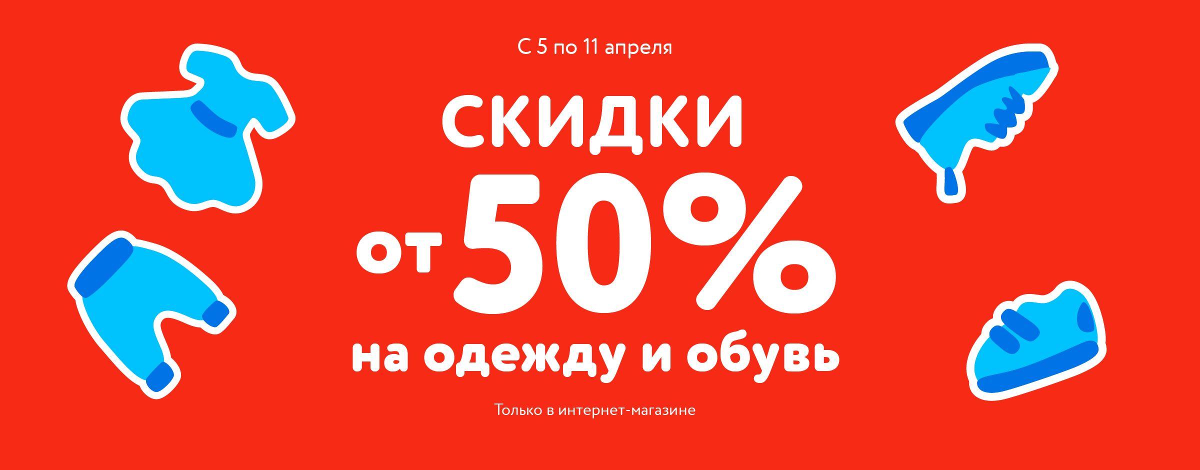 Распродажа одежды и обуви. Скидки от 50%