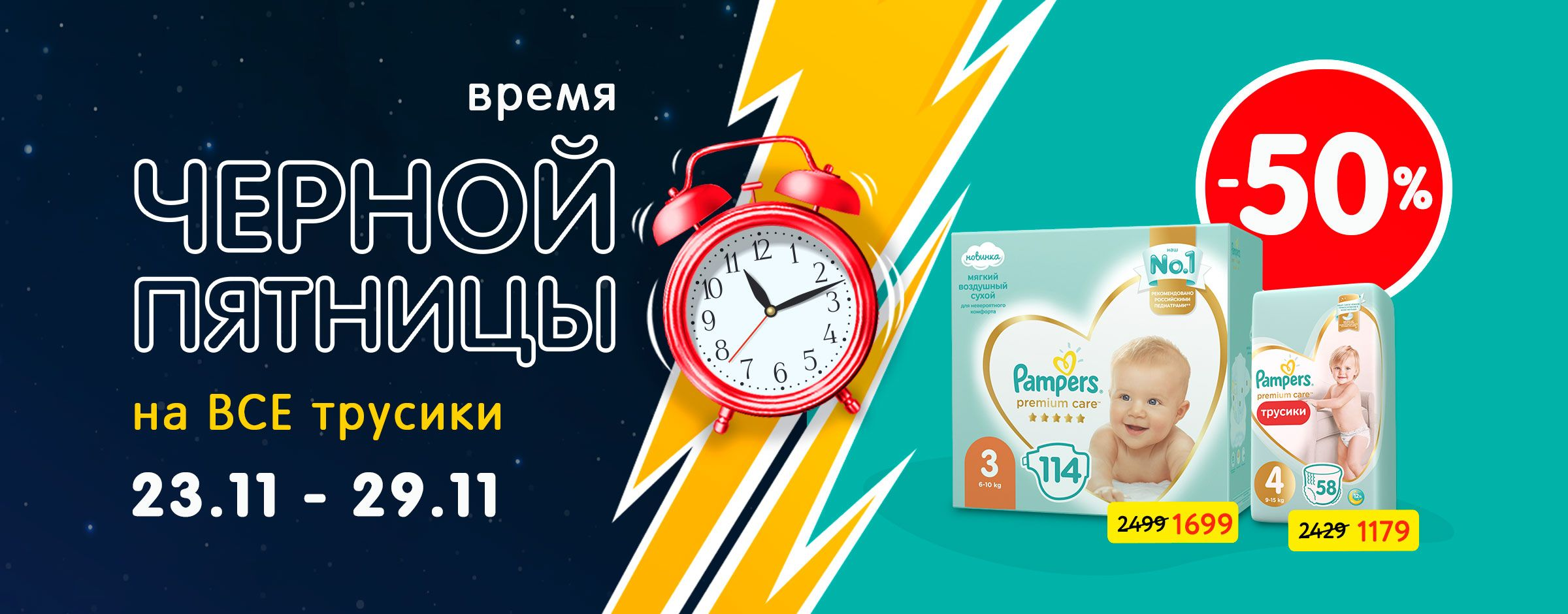 До 50% на Pampers Premium care статика