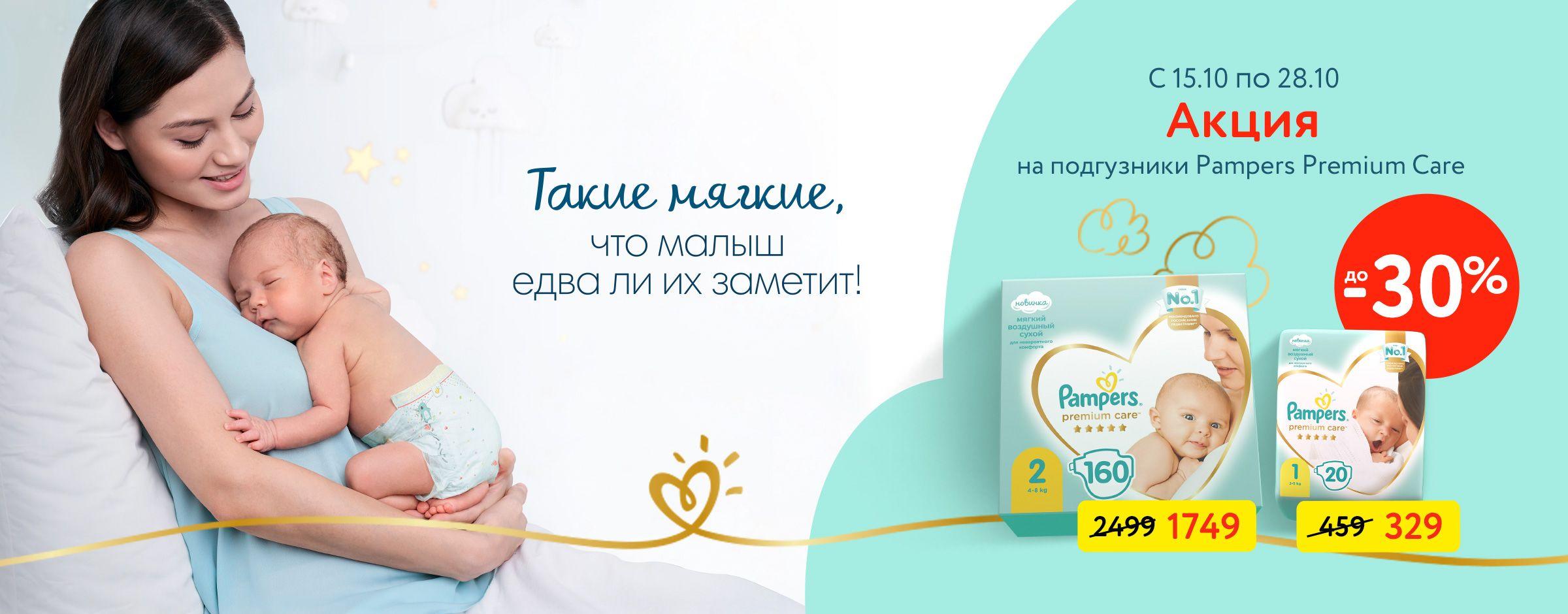До 30% на подгузники Pampers Premium care Подгузники