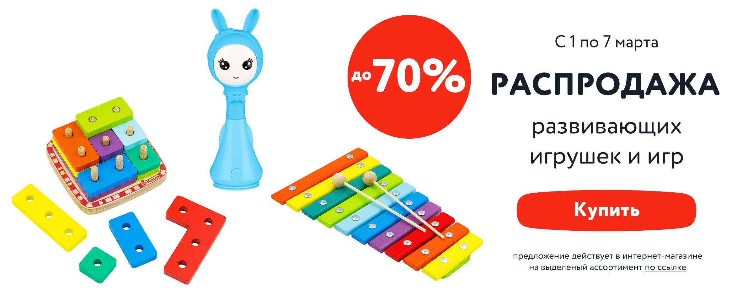 Скидки до 70% на развивающие игрушки С