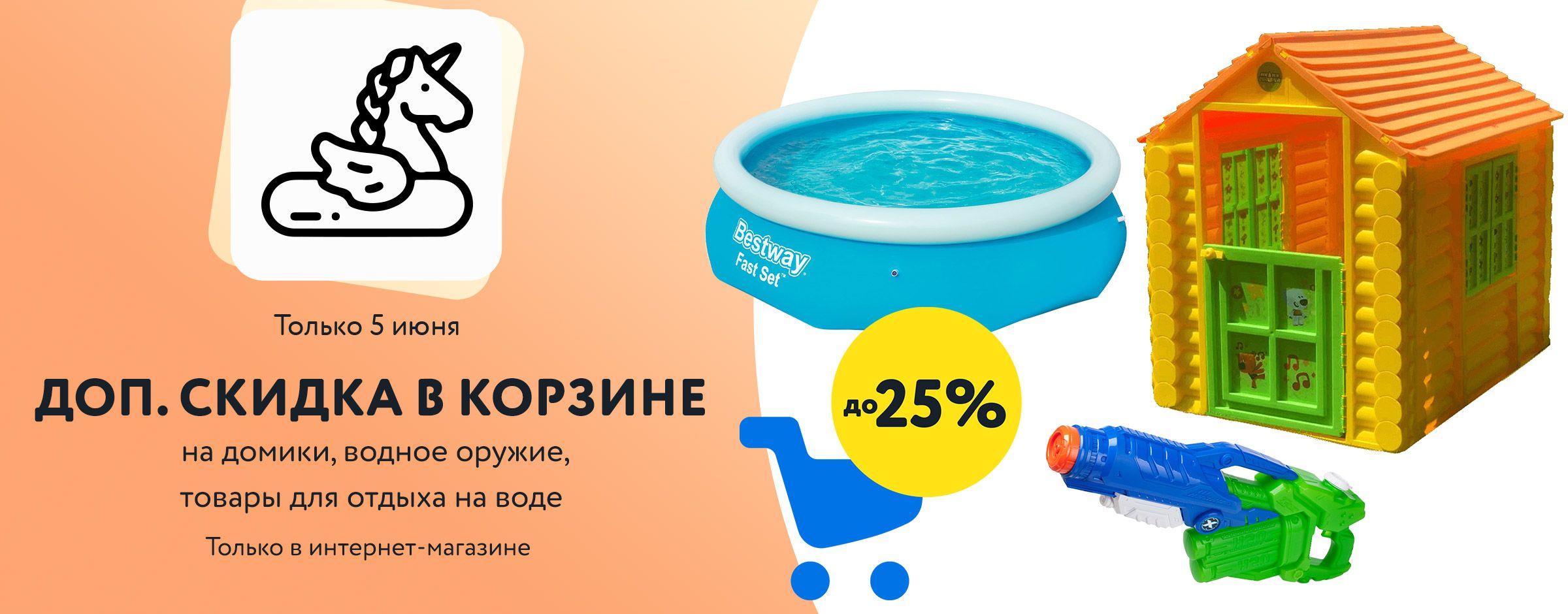 До 25% в корзине на домики, водное оружие, товары для отдыха на воде