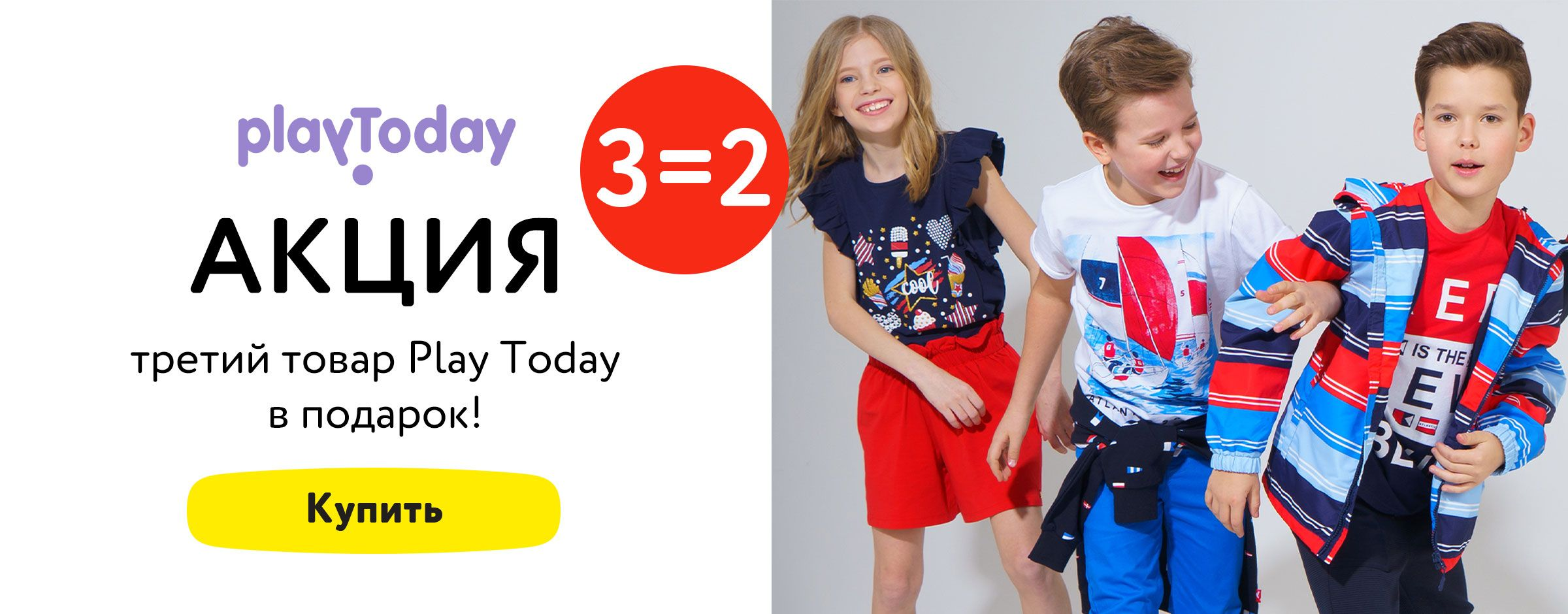 3=2 на PlayToday