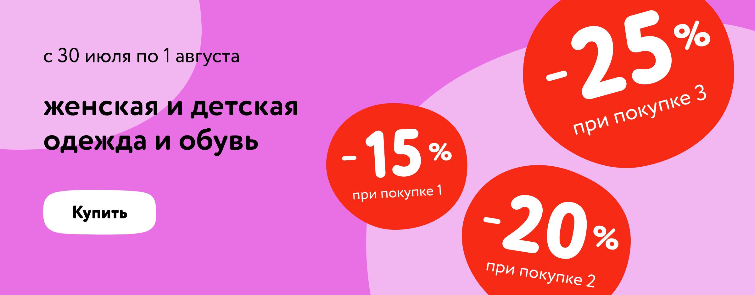 -15% на 1, -20% на 2, -25% на 3 товара