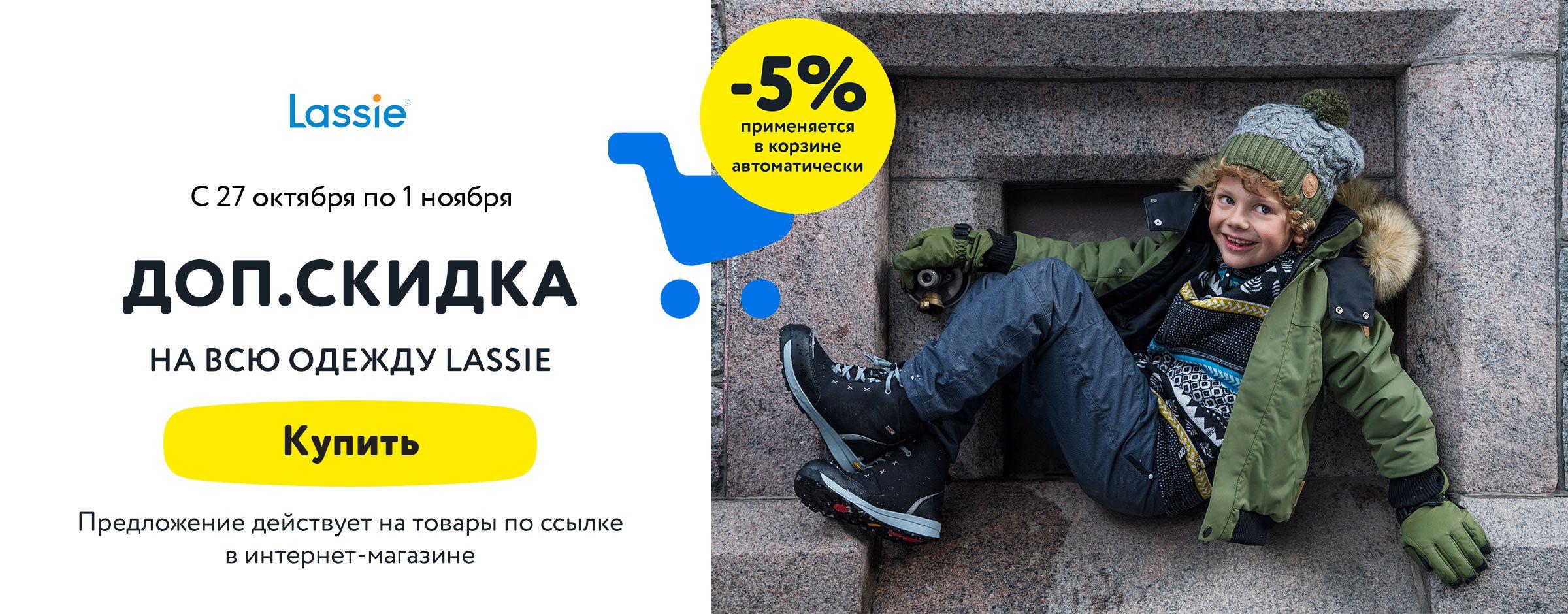 Доп. скидка 5% на бренды Lassie и Reima в корзине