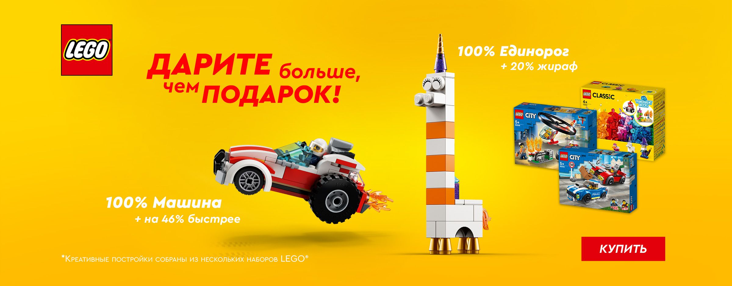 Дарите больше, чем подарок (Lego Shopper play) SIS