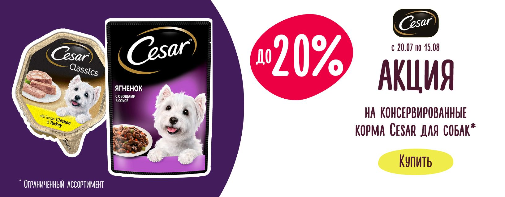 Скидки  до 20% на консервированные корма Cesar для собак