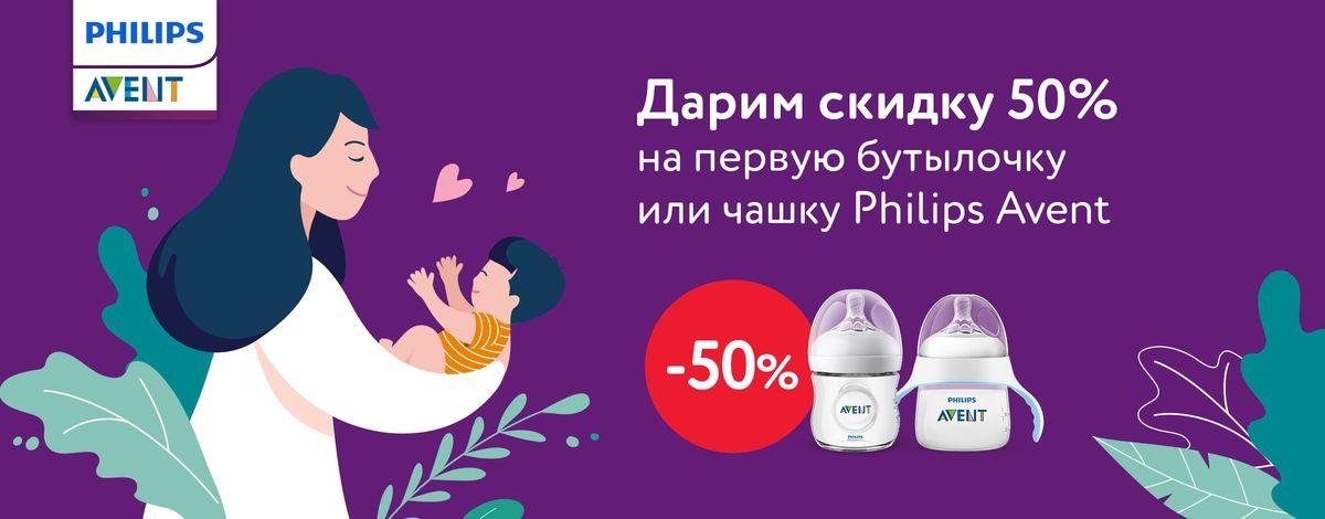 50% на первую бутылочку  Philips Avent Питание и кормление