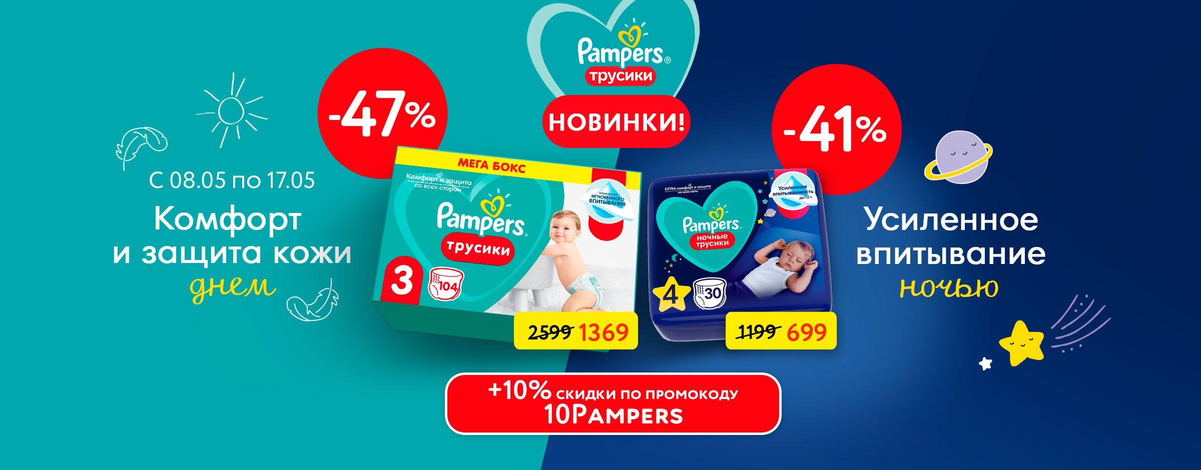 Трусики Pampers Питание и Игрушки для малышей 2