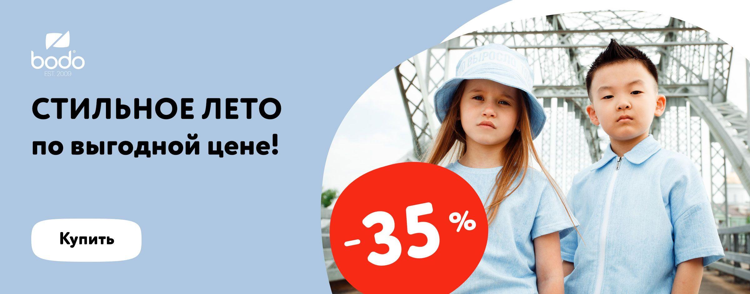 Одежда -35% МП