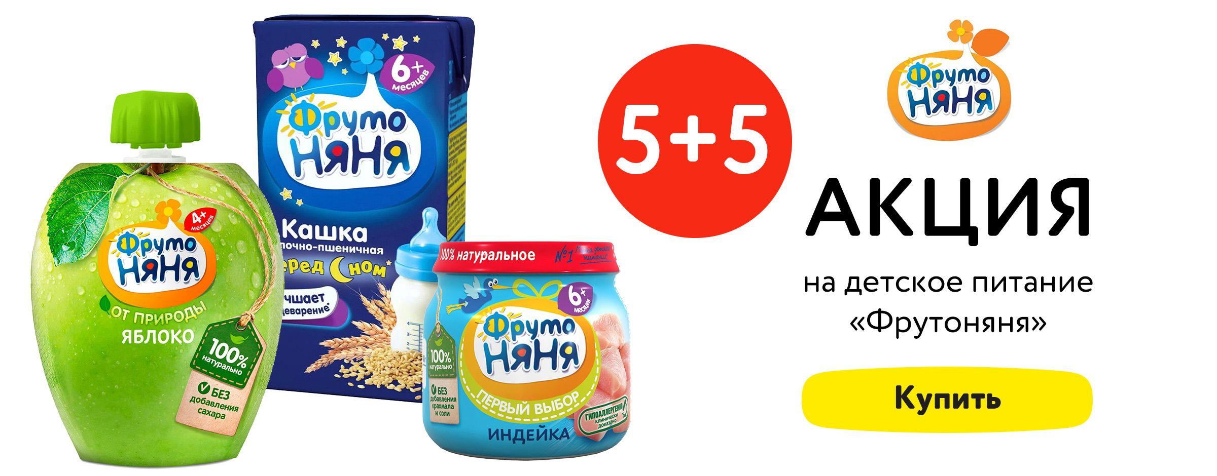 5+5 на детское питание Фрутоняня Главная