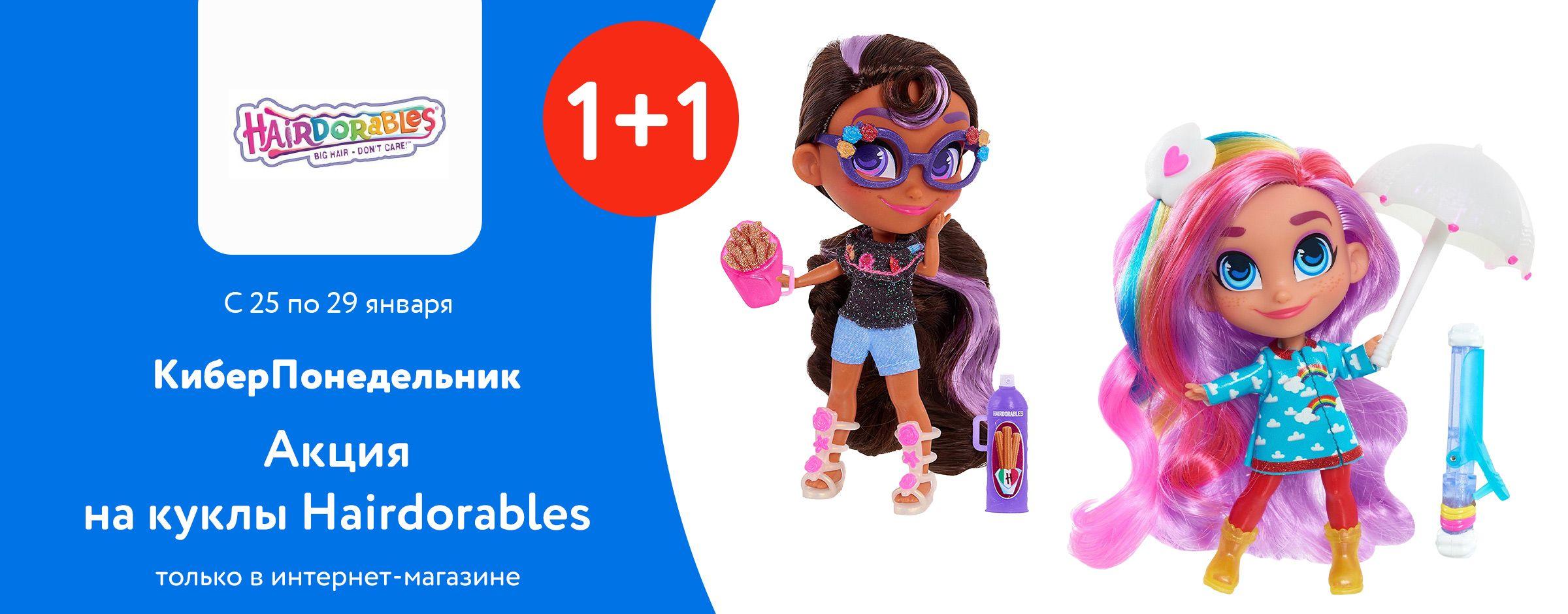 1+1 на куклы Hairdorables статика