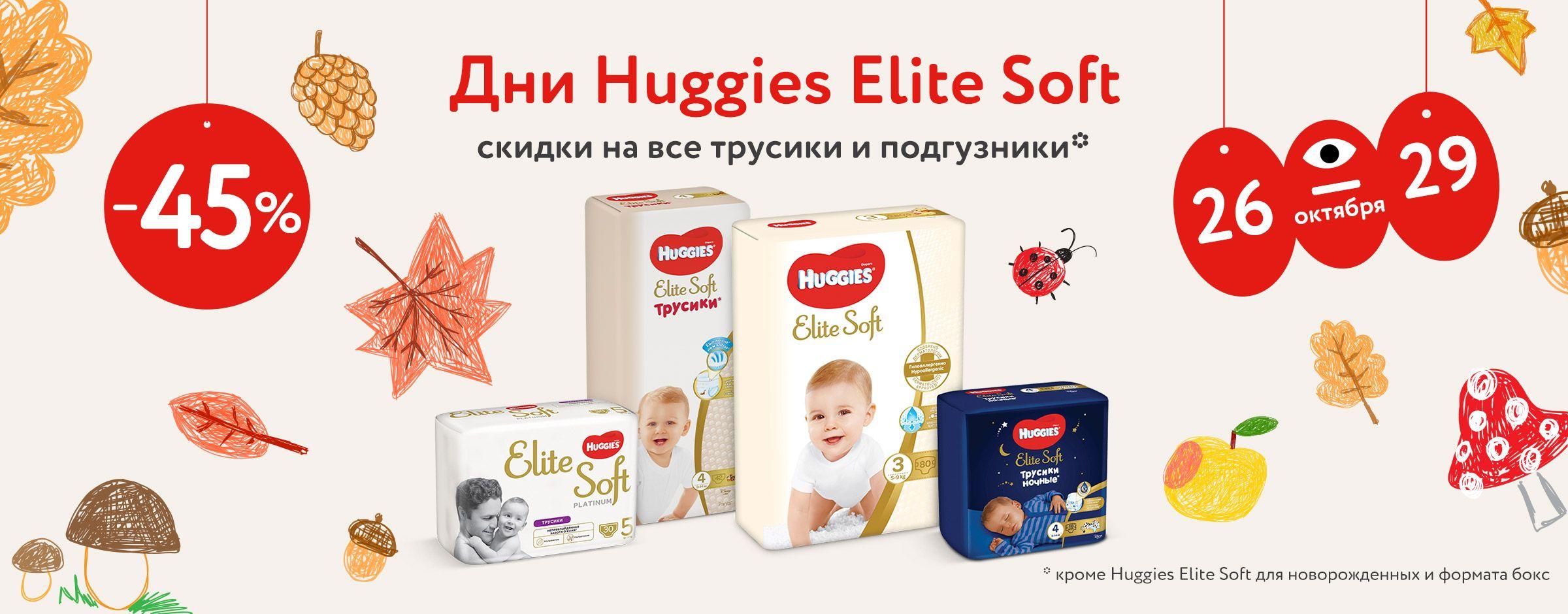 45% на трусики и подгузники Huggies Elite soft