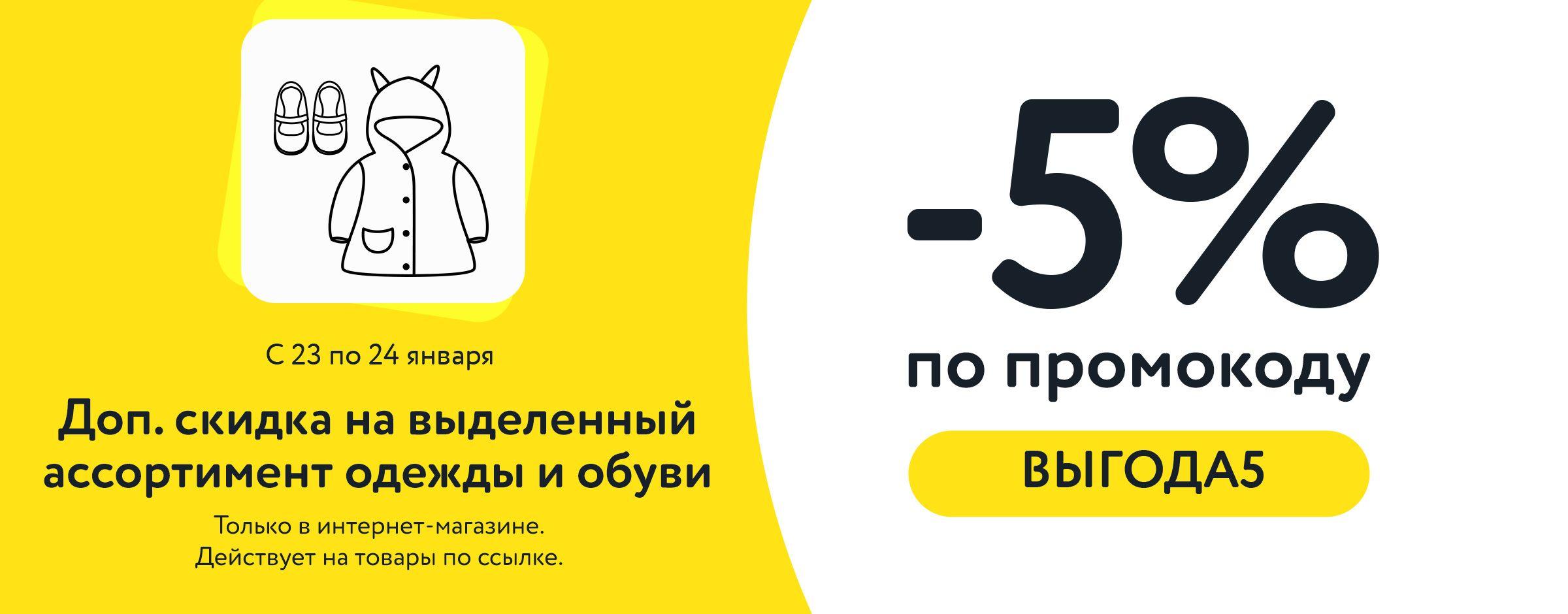 Доп. скидка 5%  на одежду и обувь по промокоду ВЫГОДА5 С
