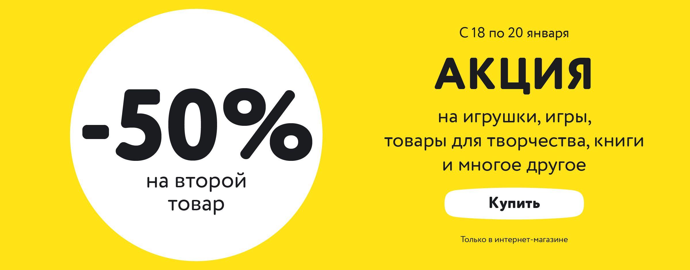 50% на второй товар на ТНП статика