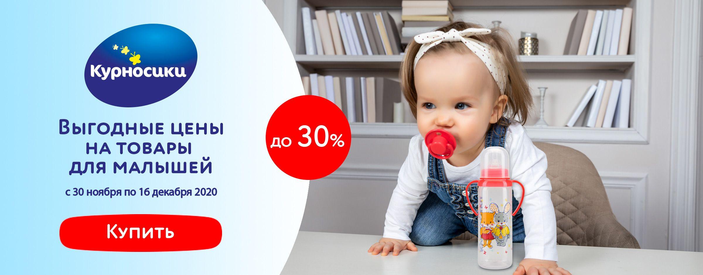 Акция на товары для малышей Курносики