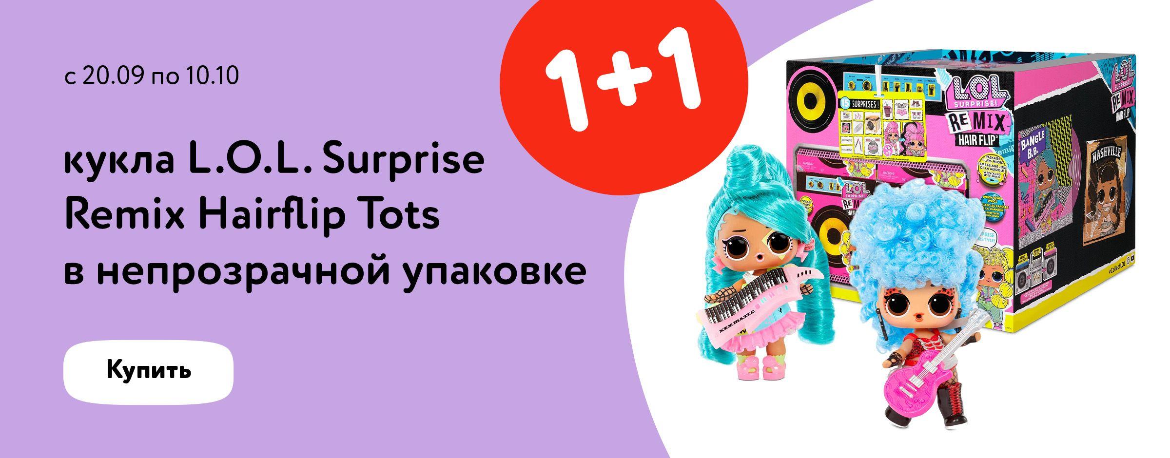 1+1 на куклу LOL Surprise! Remix Hairflip Tots статика + категории
