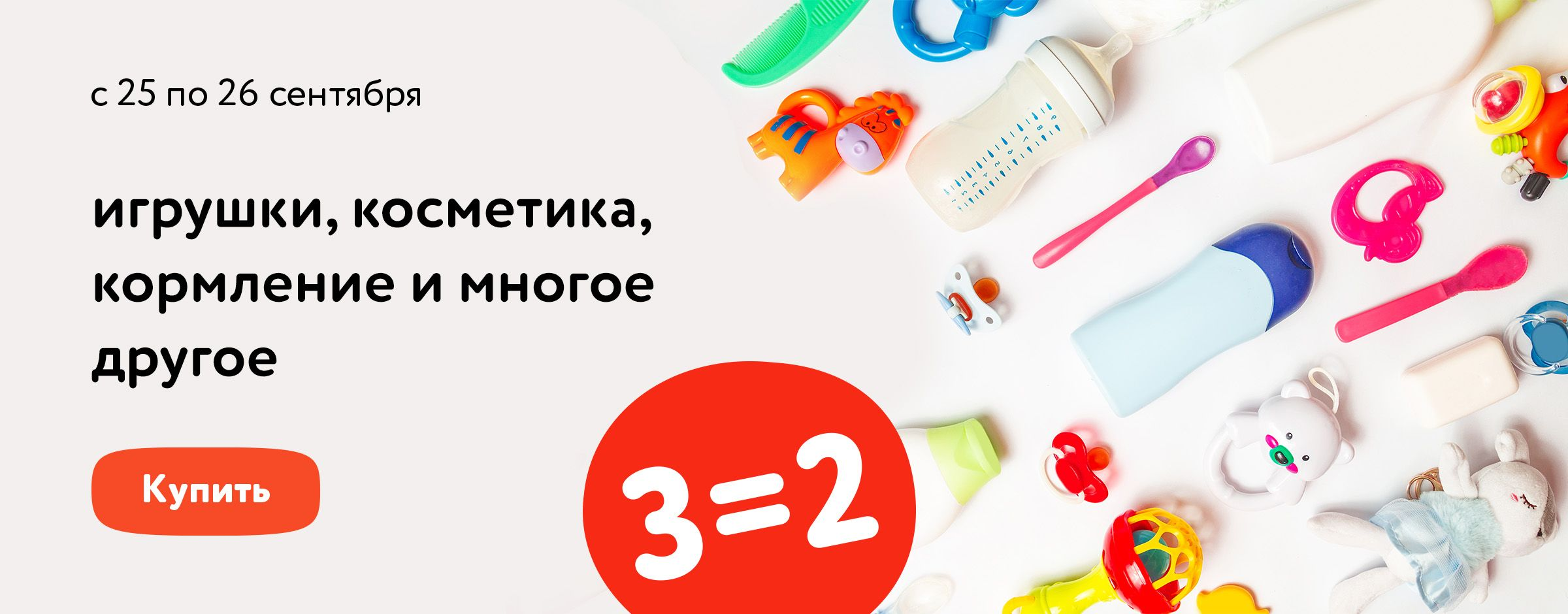 3=2 на широкий ассортимент товаров