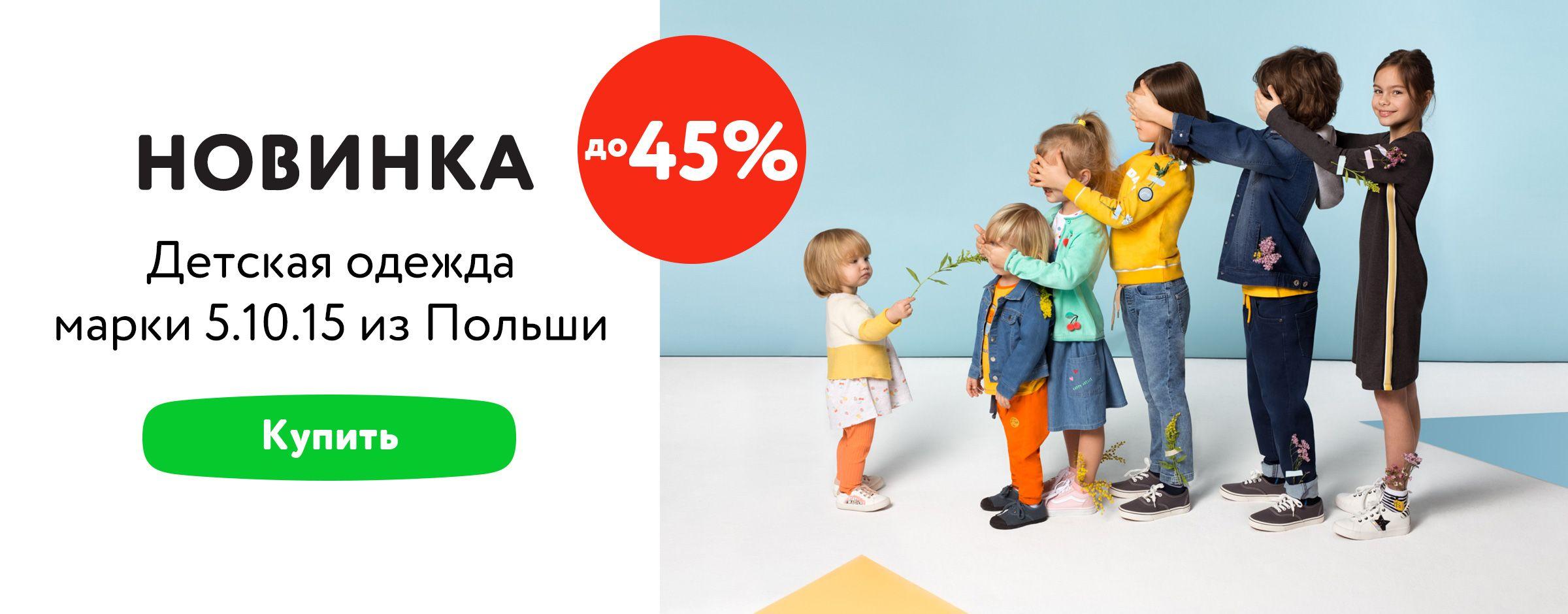 Скидка до 45% на все товары бренда 5.10.15