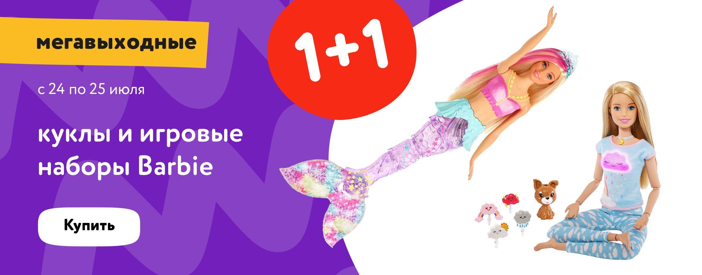 1+1 на куклы и игровые наборы Barbie статика