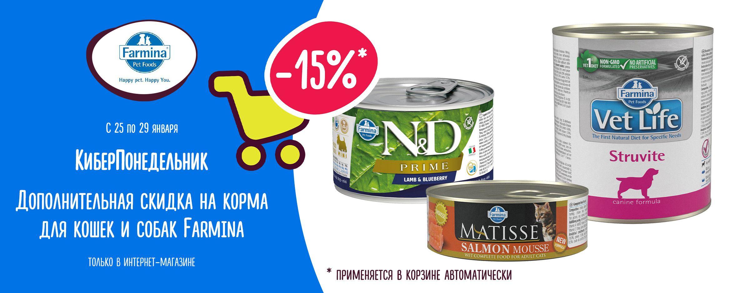 Доп. скидка 15% на корма для кошек и собак Farmina в корзине