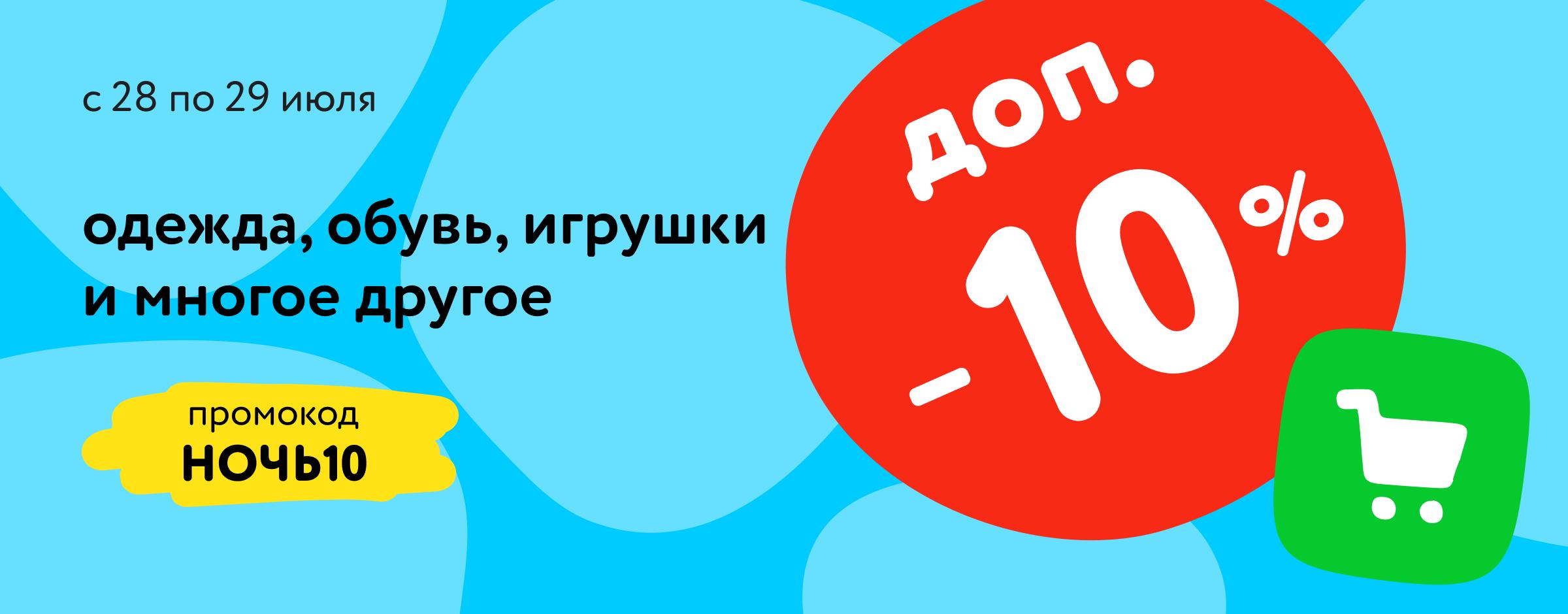 Доп. скидка 10% на широкий ассортимент товаров промокоду НОЧЬ10