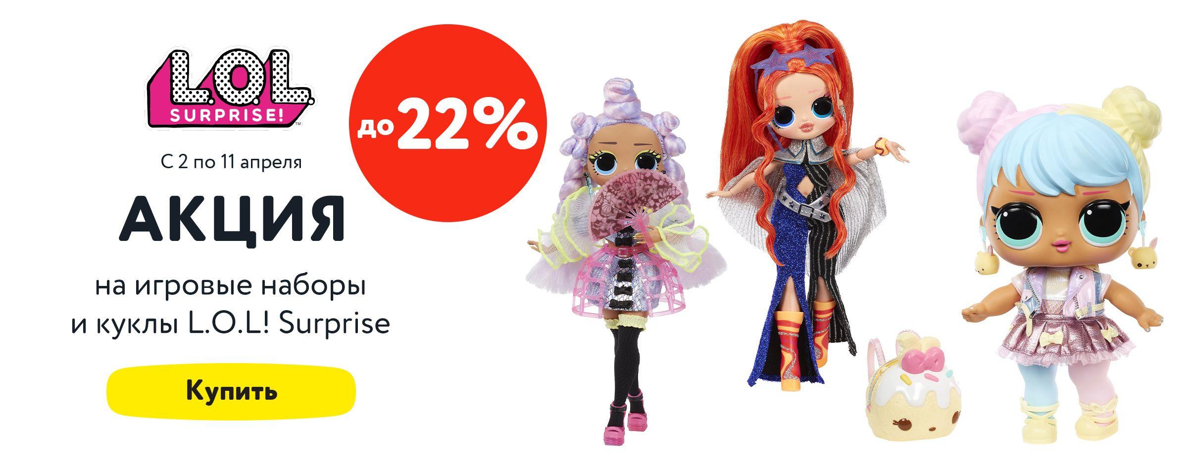 Скидка до 22% на игровые наборы и куклы L.O.L! Surprise статика