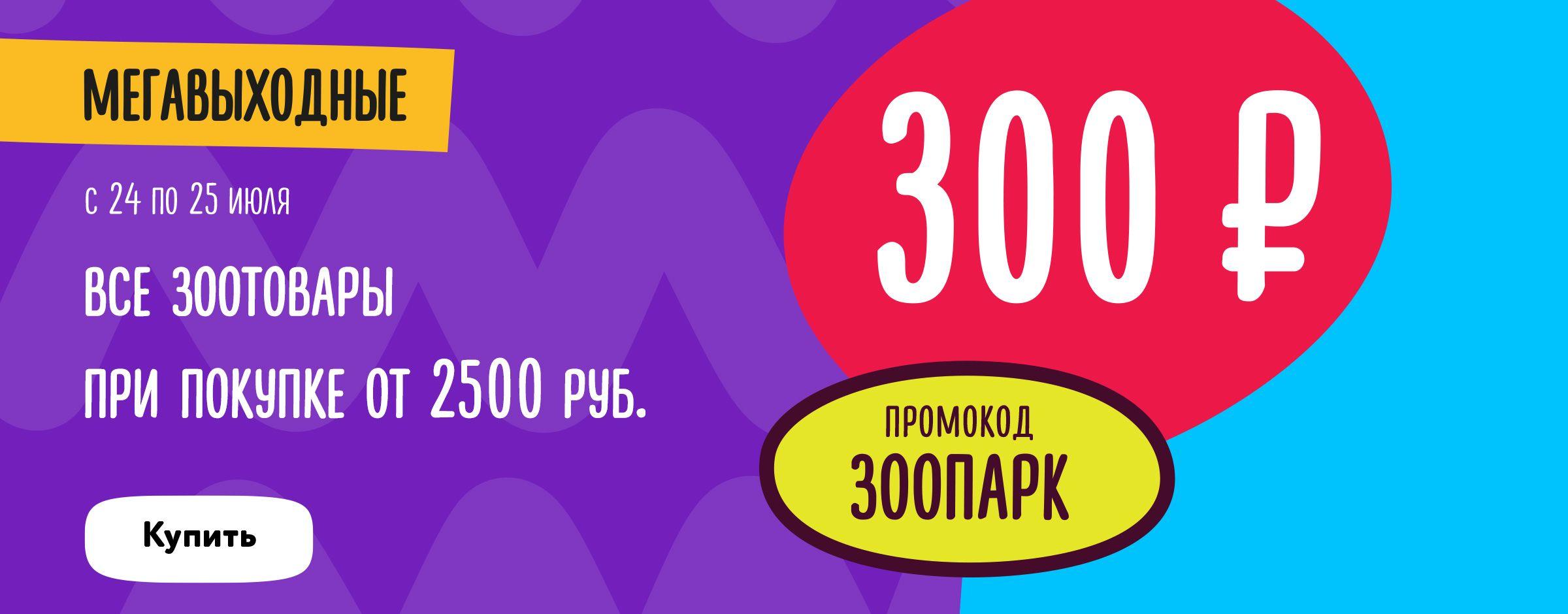 Скидка 300 руб. на все зоотовары при покупке от 2500 руб. по промокоду ЗООПАРК