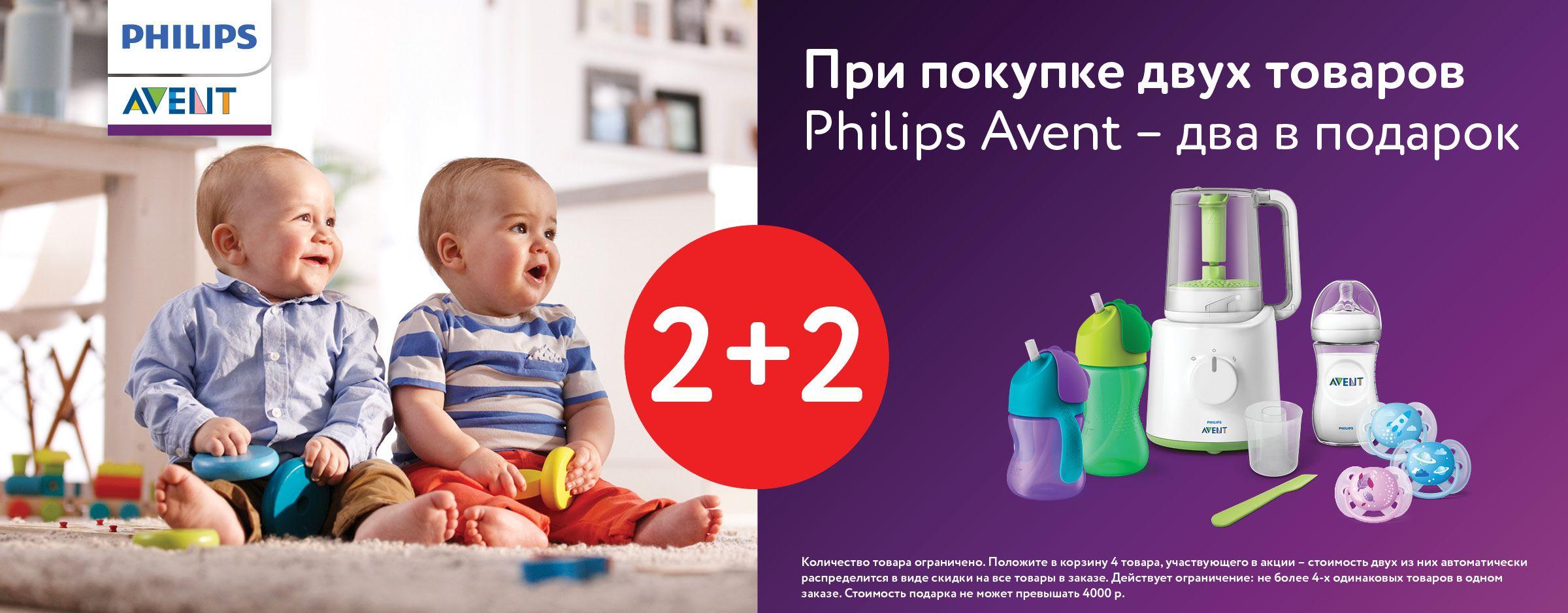 2+2 на Philips Avent