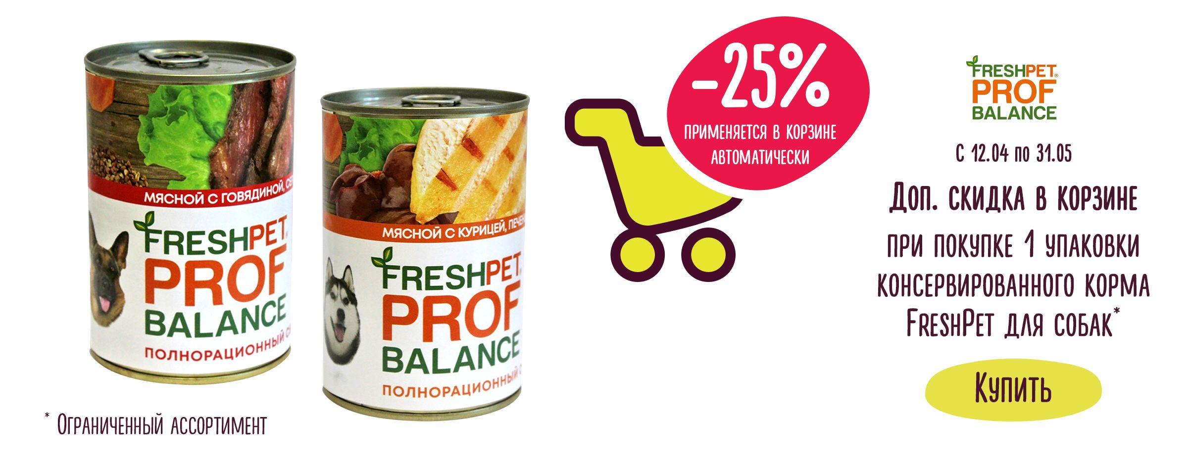 Доп. скидка 25% при покупке 1 упаковки консервированного корма FreshPet для собак