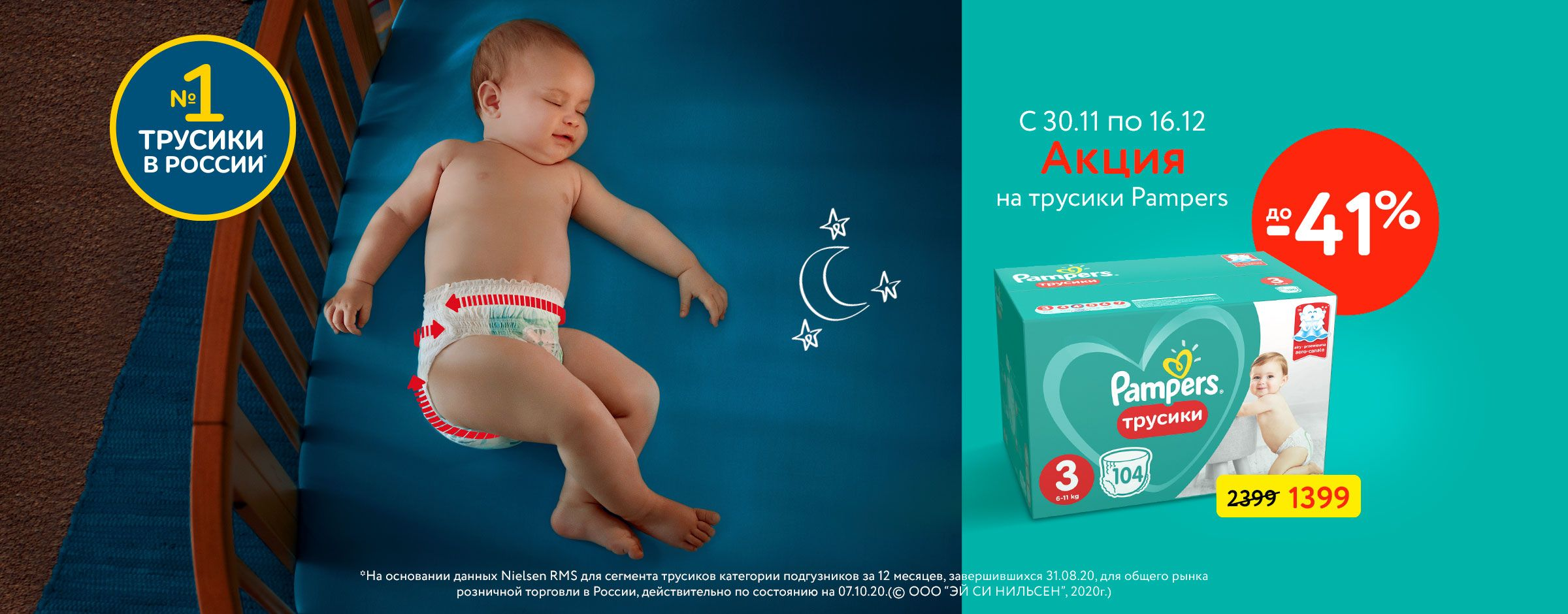 До 41% на Pampers Pants