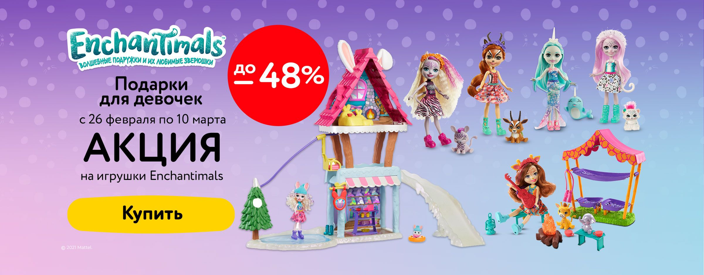 Акция на игрушки Enchantimals статика