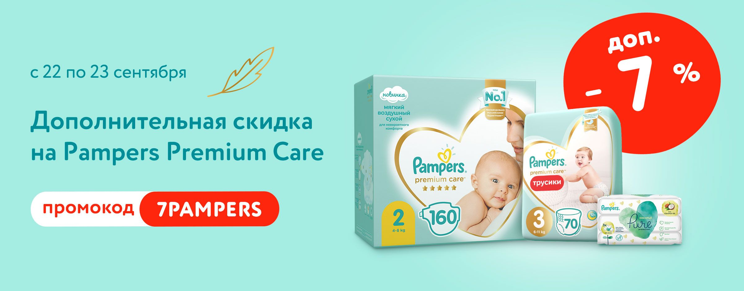 Pampers Premium Care статика 2